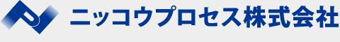 ニッコウプロセス 静岡県浜松市